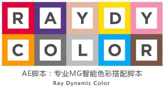 Ray Dynamic Color - AE专业MG智能色彩搭配脚本 Ray Dynamic Color v2.5.7