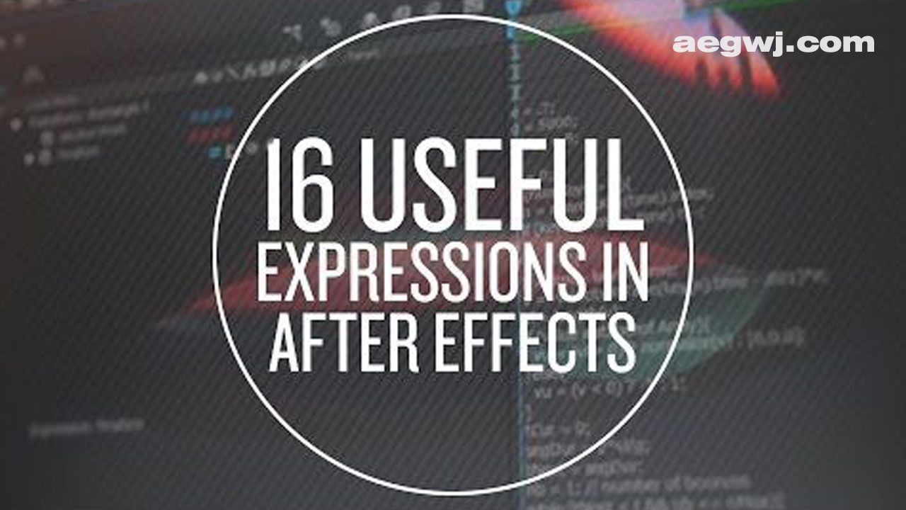 aegwj水印模板 118 - 16个实用表达式教程16 Useful Expressions in After Effects