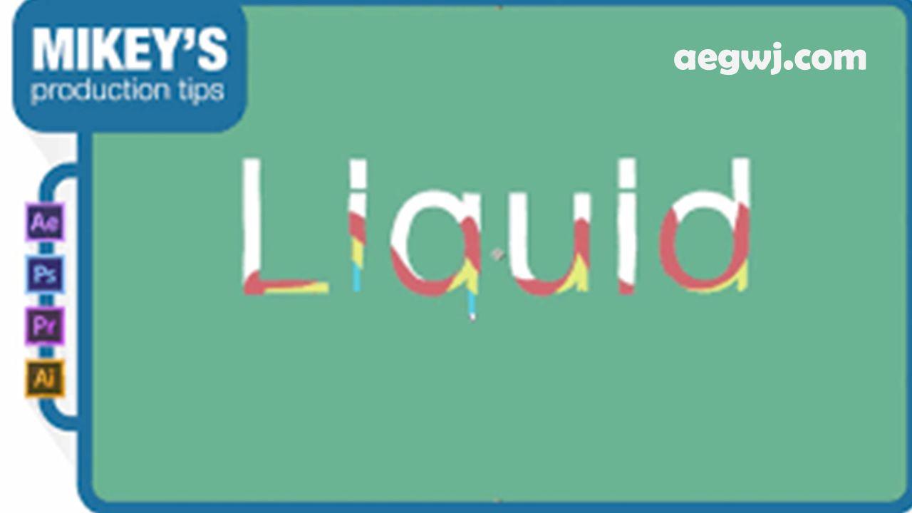 aegwj水印模板 27 - AE动态液体流动文字MG教程 Dynamic Liquid Text