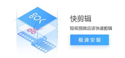 QQ截图20190523121739 - 快剪辑Quick64MediaEditor_web_1.2.0.4102