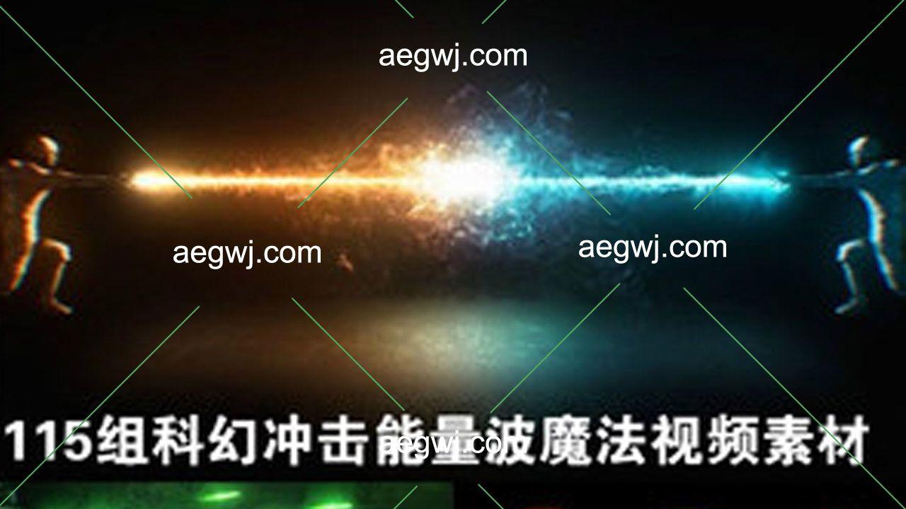 aegwj水印模板 165 - 115制作科幻特效合成视频素材冲击能量传送枪囗火焰电流光线痕迹