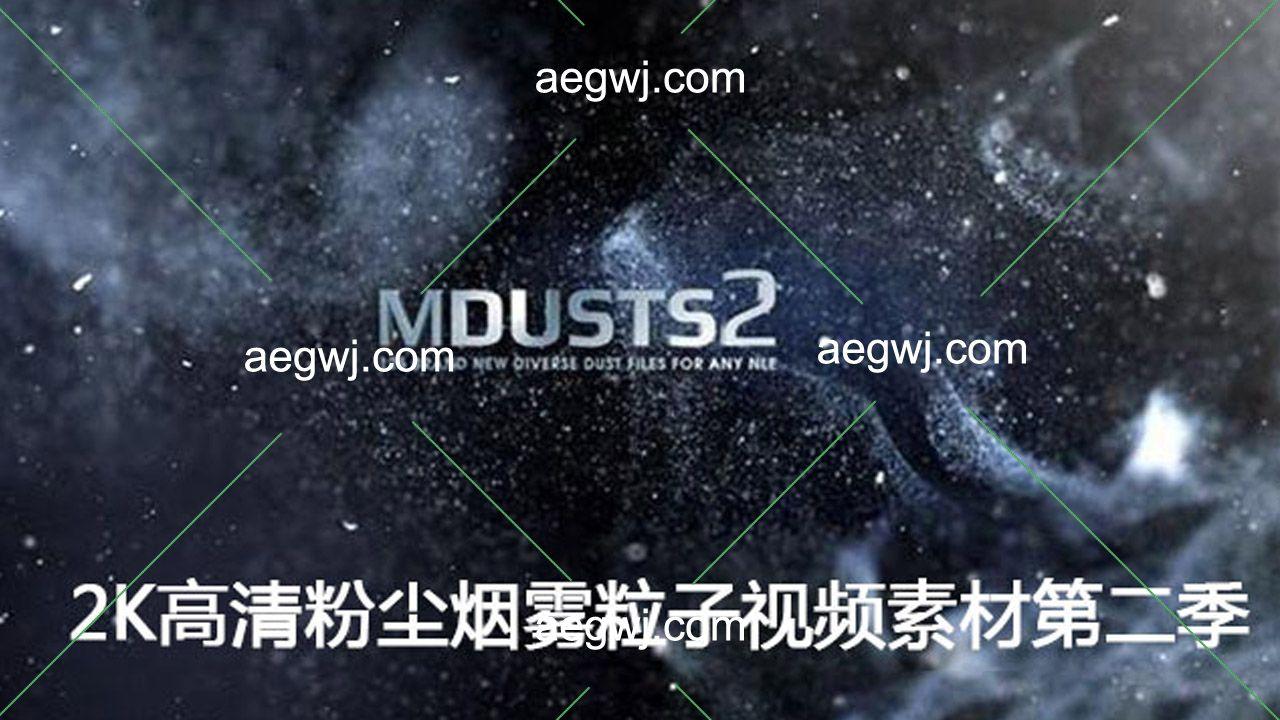 aegwj水印模板 169 - 第二季 mDusts2 电影级2K分辨率实拍粉尘粒子特效合成视频素材