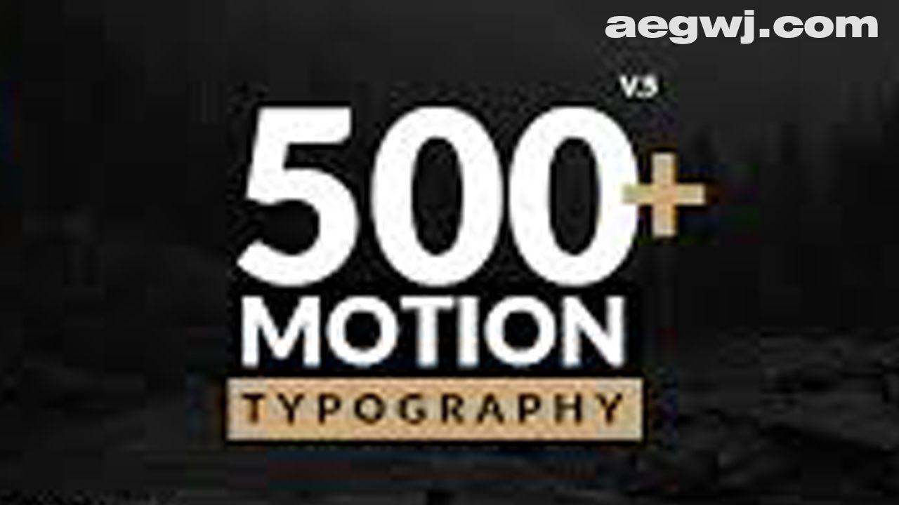 aegwj水印模板 184 - 500组文字排版标题动画AE工程+300组PR预设字幕动画文件下载