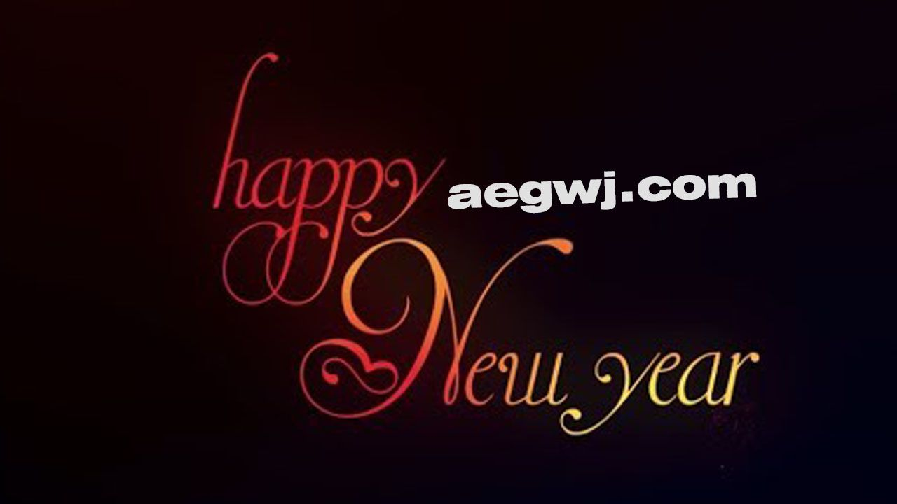aegwj水印模板 49 - AE新的一年文本动画New Year Text Animation in After Effects