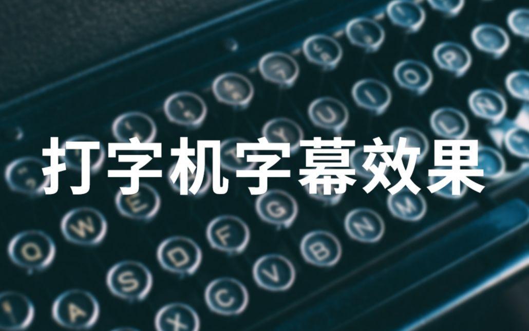 9da9e0faa7eb75482c9ea812c4d1259cb1605a17 - AE打字机动画教程