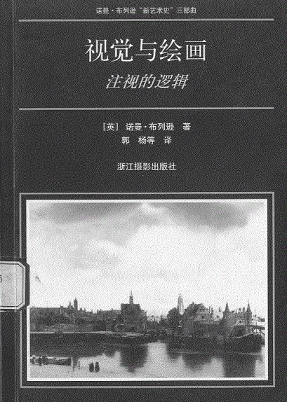 QQ截图20190604101155 - [视觉与绘画].诺曼·布列逊.扫描版