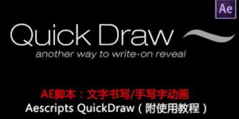 Aescripts QuickDraw