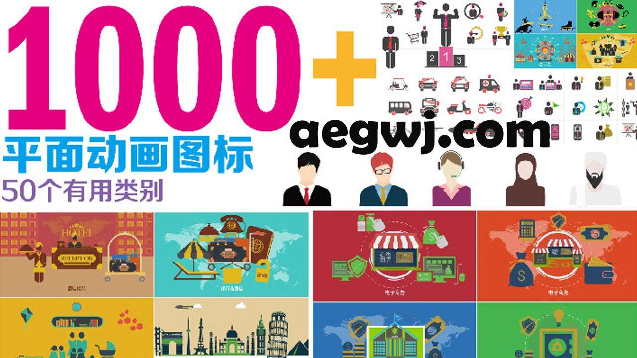 aegwj水印模板 31 - 1000+组实用Icons图标演示动画AE模板使用软件形状图层创建原工程