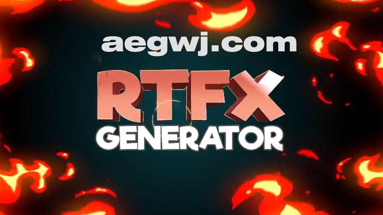 aegwj水印模板 37 - AE模板+Alpha透明通道视频素材卡通火焰烟雾水花电流特效MG动画AE脚本