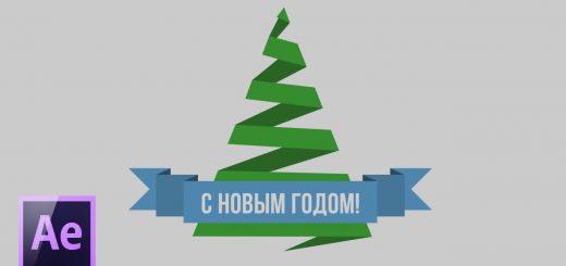 maxresdefault 19 5 520x245 - 新年谢波夫作曲Новогодняя шейповая композиция в After Effects