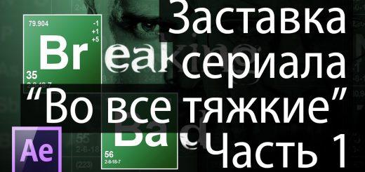 maxresdefault 8 8 520x245 - 创建屏幕保护程序Создание заставки к сериалу Во все тяжкие в After Effects