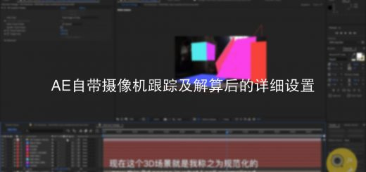 AE自带摄像机跟踪及解算后的详细设置 0001 520x245 - vfx教AE自带摄像机跟踪及解算后的详细设置中英字幕