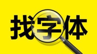 QQ截图20191016172602 - 字体查询网站 WhatTheFont!