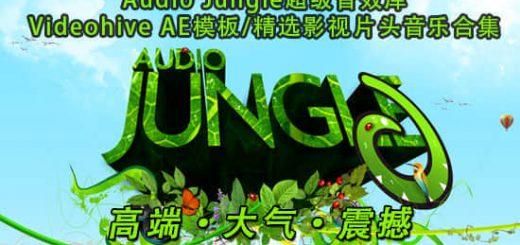audio jungle heji 520x245 - Audio Jungle超级配乐库精选影视片头音乐分类整理(免费下载更新)