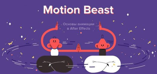 mb rus 520x245 - AE MG动画全面基础教程中英字幕带工程 Motion Design School – Motion Beast