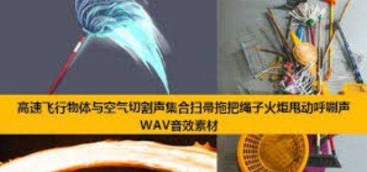 qw 9 520x245 - 高速飞行物体与空气切割声集合扫帚拖把绳子火炬甩动呼唰声WAV音效素材