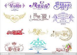 婚庆logo