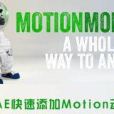 Motion Monkey  160x160 - AE脚本-快速添加Motion动画脚本 Motion Monkey V1.02+使用教程