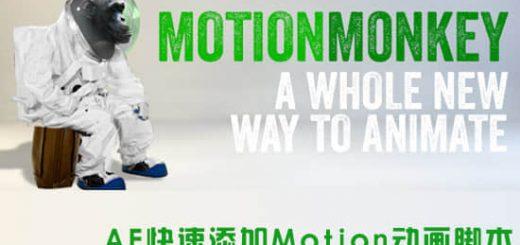 Motion Monkey  520x245 - AE脚本-快速添加Motion动画脚本 Motion Monkey V1.02+使用教程