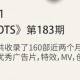 183 160x160 - 《shots》183期全球创意合集